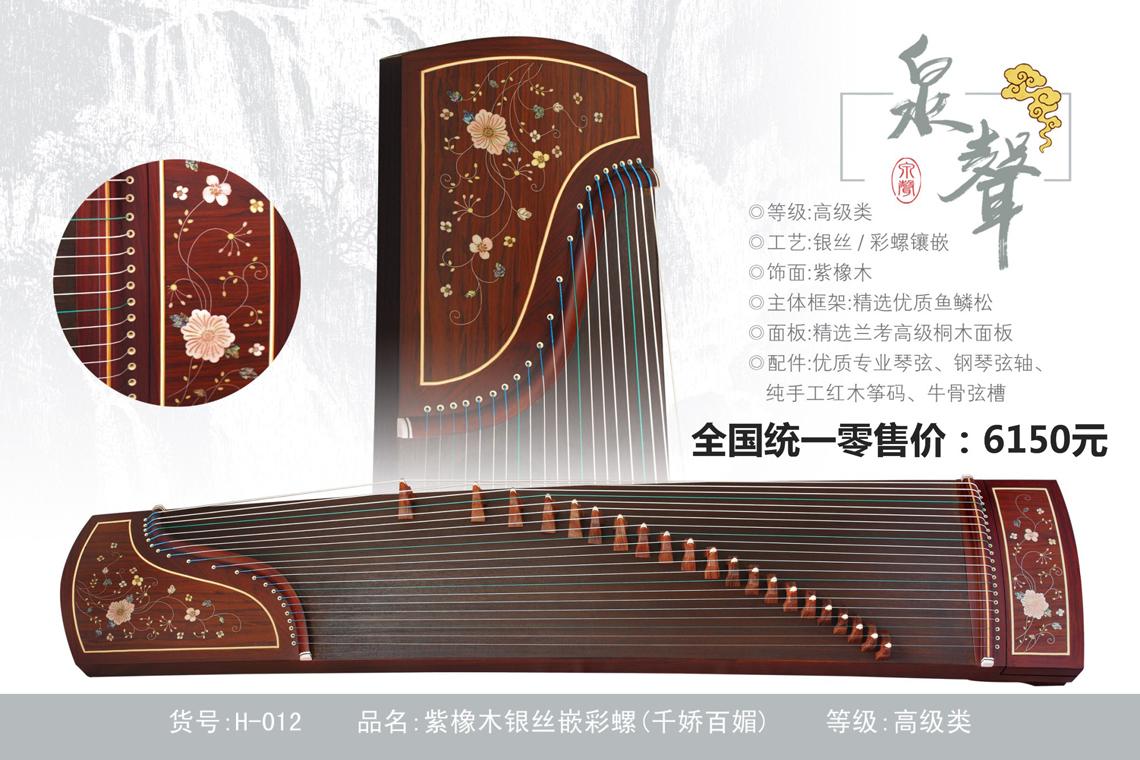 H-012紫橡木银丝嵌彩螺千娇百媚