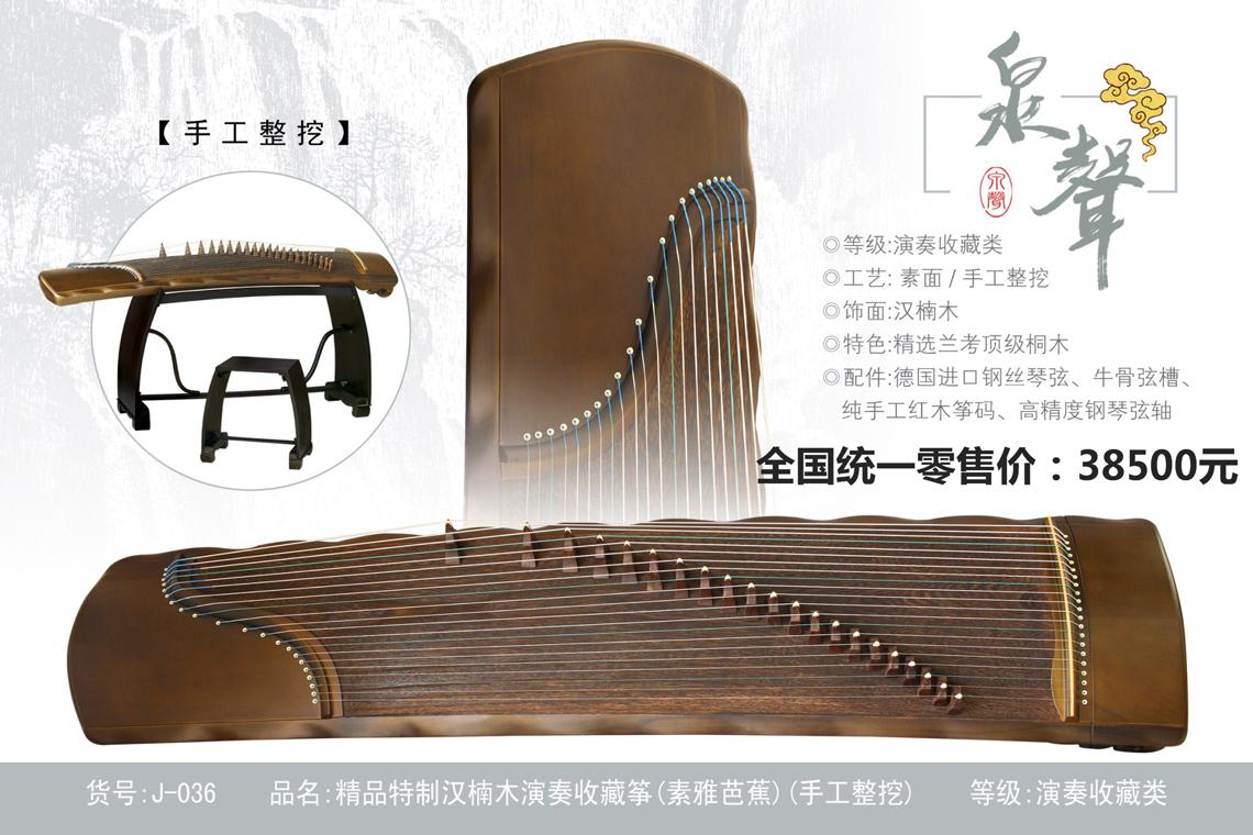J-025精品黑酸枝专业演奏素面筝