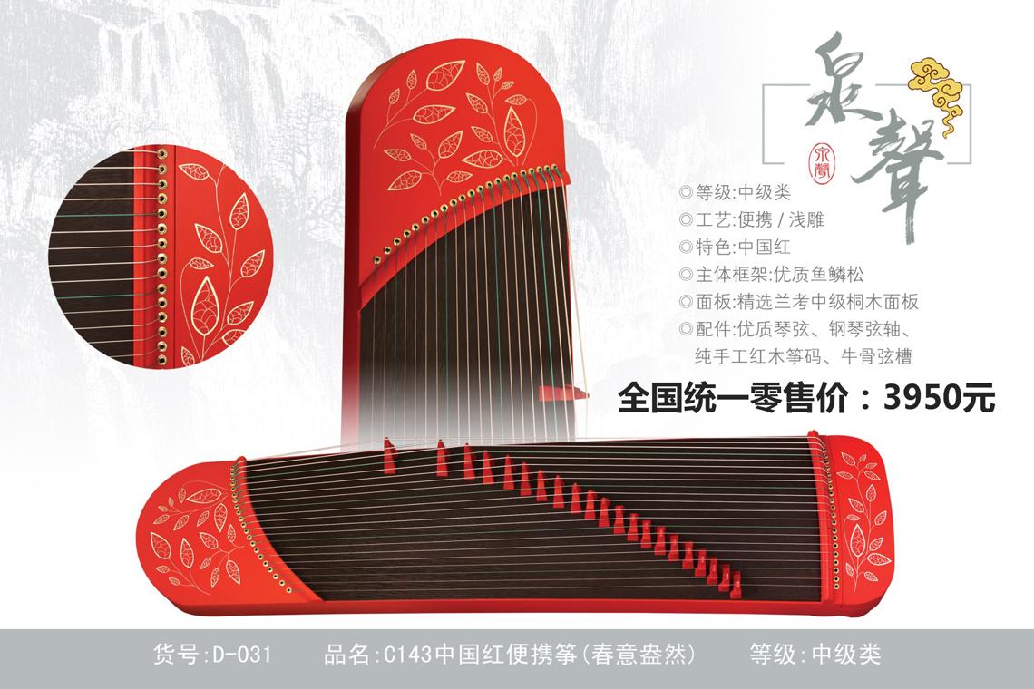 D-031 C143中国红便携筝春意盎然